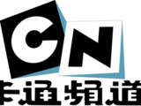 Cartoon Network (Taiwan)