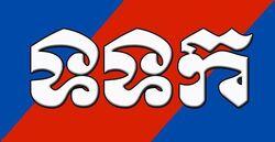 TV Kampuchea