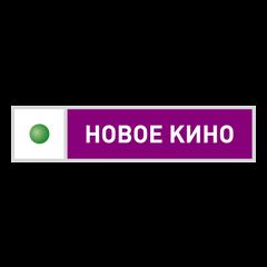 НТВ-Плюс Наше новое кино