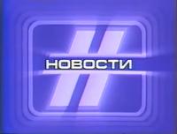 Novosti 1986