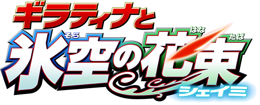 download pokemon movie giratina and the sky warrior mp4golkes