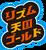 Rhythm Tengoku Gold (リズム天国ゴールド) Logo