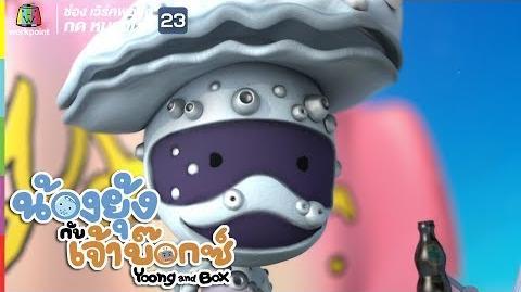 Oyster Mask (The Mask Singer)