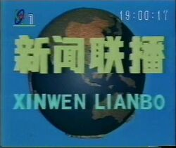 CCTV-1 19950626
