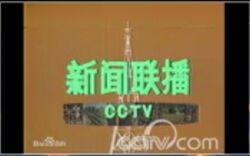 XinwenLianbo1985