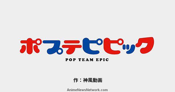 Pop-team-epic-op-large-06