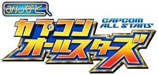 Capcomallstarslogo