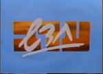 Erev Hadash 1982