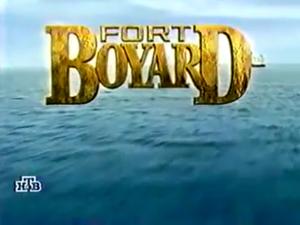 Fort Boyard 1995