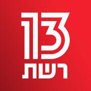 Reshet 13 Icon