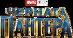 BlackPanther Bulgarian logo