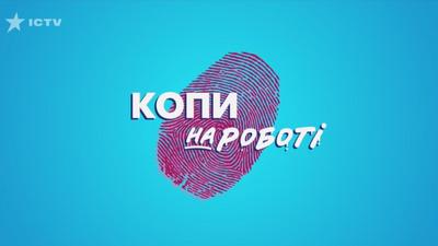 Cops At Work logo