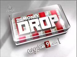 The money drop egypt