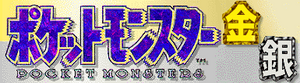 Pocket Monsters GS Proto