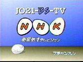Nhk-bs1 op