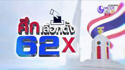 MCOT Election 2019