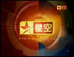 Xing Kong Ident