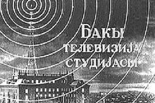 Бакы телевизија студијасы (Азербайджанское ССР) (1956-1968)
