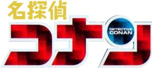 Detective Conan manga logo