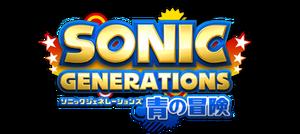 SonicGenerations–BlueAdventure