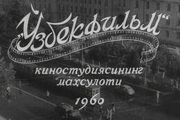 Uzbekfilm logo-1960y