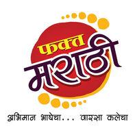 Fakt Marathi Logo