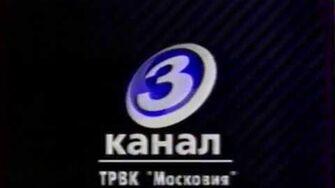 Заставка конца эфира (3 канал, 1.10.2001-1.09