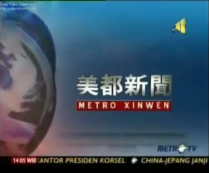 Metro Xinwen 2010