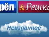 Oryol i Reshka: Neizdannoie
