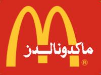 Mcdonalds90sarabic