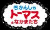 ThomasandFriendsJapaneseLogo