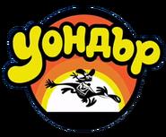 Wander Over Yonder - logo (Bulgarian)