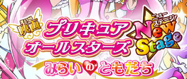 Precure All Stars New Stage logo