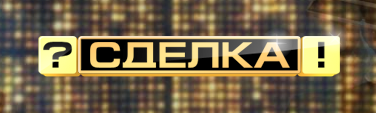 --File-Deal or no deal rus logo.jpg-center-300px--