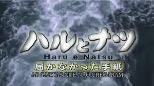 Screenshot 2018-12-01 Haru Natsu, As Cartas Que Não Chegaram 01 - YouTube(1)