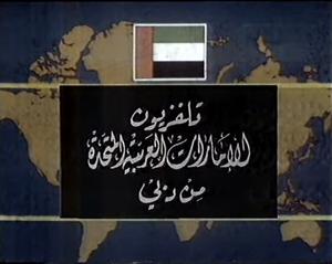 Dubai TV old logo