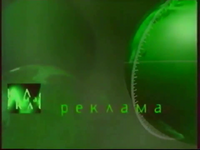NTV 1997 Green Ident During news and Itogi