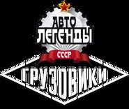 Trucks logo right