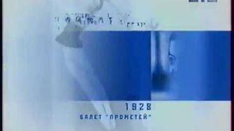 Рекламний блок зі старого телеканалу 1 1, 2000 рік