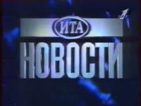Novosti 1994