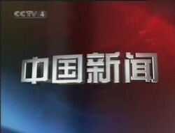CCTV China News Intro 2006