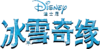 FrozenlogoChina2014