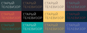StaroeTV 4 Alt Versions