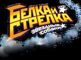 Belka i Strelka