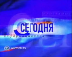 Segodnya 1998