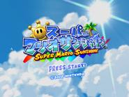 Super Mario Sunshine Japanese Title
