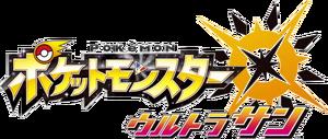 Pokémon Ultra Sun logo JP