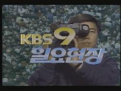 KBS 9 o'clock News Sunday Edition 1992-2