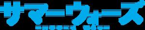 Summer wars logo (ja)