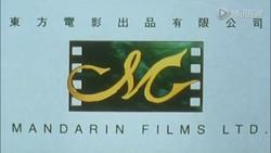 MandarinFilms1992